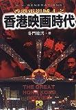香港映画時代―香港電影城〈4〉 (POPCOM BUSINESS―香港映画スーパーガイド)