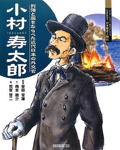 小村寿太郎―列強と肩をならべた近代日本の外交官 (よんでしらべて時代がわかるミネルヴァ日本歴史人物伝)