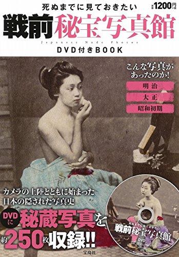 死ぬまでに見ておきたい 戦前秘宝写真館 DVD付きBOOK (宝島社DVD BOOKシリーズ) -