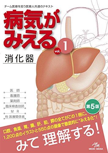 病気がみえる 〈vol.1〉 消化器の詳細を見る