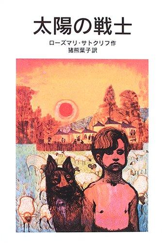 太陽の戦士 (岩波少年文庫(570))の詳細を見る