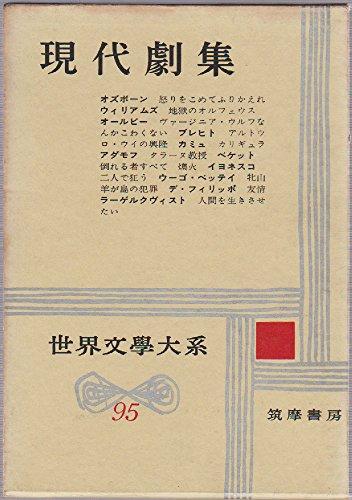 世界文学大系〈第95〉現代劇集 (1965年)怒りをこめてふりかえれ・地獄のオルフェウス・ヴァージニア・ウルフなんかこわくない・アルトゥロ・ウイの興隆・カリュギュラ・タラーヌ教授・倒れる者すべて・二人で狂う・他