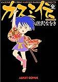 カスミ伝 (アスペクトコミックス)