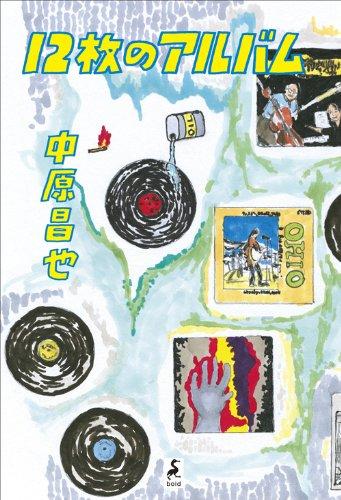 12枚のアルバムの詳細を見る