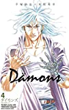 ダイモンズ 4 (少年チャンピオン・コミックス)