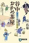 谷中おかめ茶屋 (湯屋守り源三郎捕物控) (祥伝社文庫)
