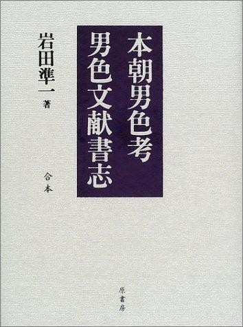 本朝男色考・男色文献書志(合本)