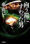 向う端にすわった男 (ハヤカワ文庫JA)
