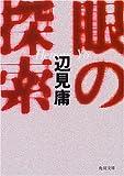 眼の探索 (角川文庫)