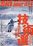 スキージャーナル 2017年 5月号 DVD付 [雑誌]
