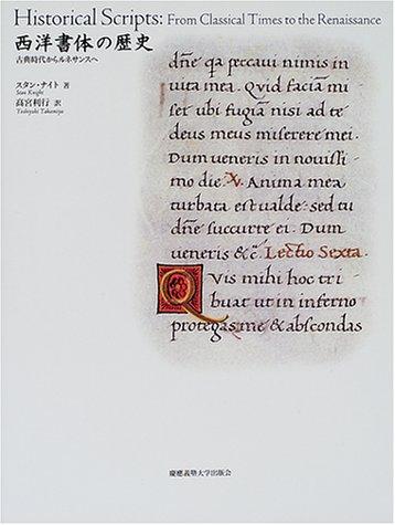 西洋書体の歴史―古典時代からルネサンスへの詳細を見る
