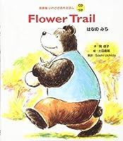 英語版 いわさき名作えほん CDつき (5) Flower Trail  はなのみち (英語版いわさき名作えほん)