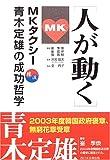 韓流 人が動く―MKタクシー青木定雄の成功哲学