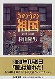 きのうの祖国―東欧崩壊 (ちくま文庫)