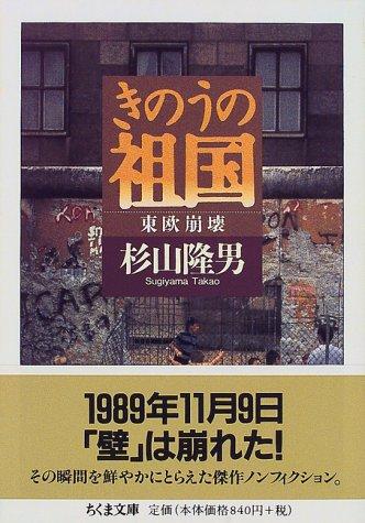 きのうの祖国―東欧崩壊 / 杉山 隆男