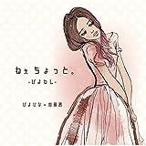 ぴよねしグッズ(部活動CD・グッズ・他) (ねぇちょっと。(部活動CD))