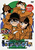 名探偵コナンDVD PART3 vol.5