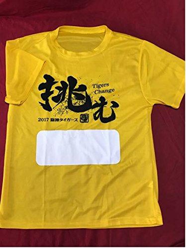 阪神タイガース 開幕限定 非売品 挑むTシャツ/入場配布品
