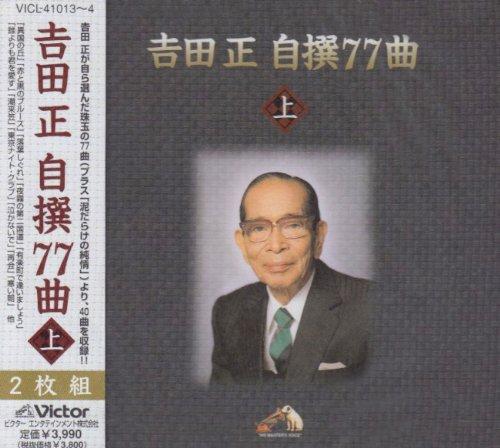 吉田正自撰77曲(上)