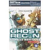 GhostReconAdvanced Warfighter日本語マニュアル