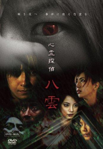 心霊探偵八雲 [DVD]の詳細を見る