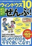 ウィンドウズ10 毎日使う便利技「ぜんぶ」! (TJMOOK) 画像