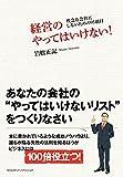 「経営のやってはいけない!~残念な会社にしないための95項目~」岩松 正記
