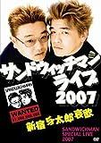 サンドウィッチマンライブ2007 新宿与太郎哀歌[DVD]