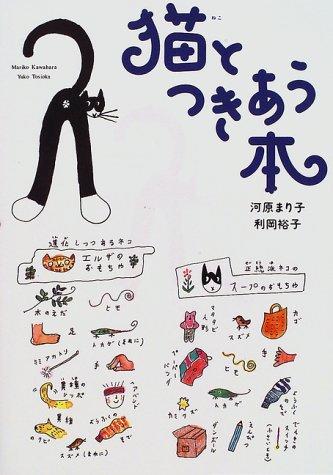 猫とつきあう本の詳細を見る