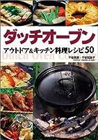 ダッチオーブン―アウトドア&キッチン料理レシピ50