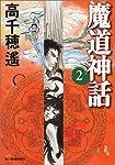 魔道神話〈2〉 (ハルキ文庫)