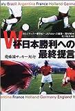 W杯日本勝利への最終提言—優勝国サッカー紀行