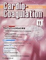 CardioーCoagulation Vol.5 No.3(2018―循環器における抗凝固療法 特集:ワルファリンとDOAC再考