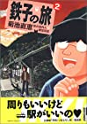 鉄子の旅 第2巻