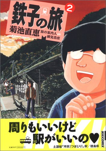 鉄子の旅 (2) (IKKI COMIX)の詳細を見る