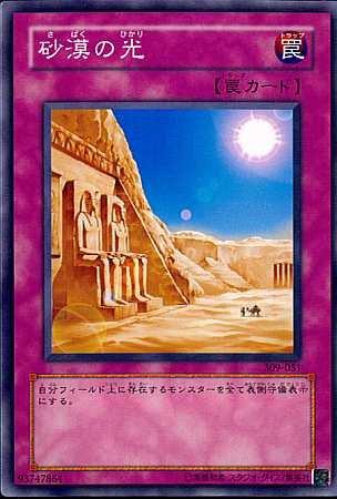 遊戯王 309-051-N 《砂漠の光》 Normal