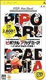 ピポサルアカデミ~ア-どっさり! サルゲー大全集- PSP the Best