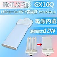 FML27W形 FML27型 FML27EX-N GX10q 昼白色5000K 1560lm 日本製のLEDチップ (電源内蔵型) 27W→12W 12W 消費電力 50%以上節電 横向き取付型 LED蛍光灯 FML27W型(FML27EX代替用) LED 乳白カバー仕様、割りにくいPCカバー、アルミ合金放熱 ツインコンパクト/コンパクト形蛍光灯/日本に向けFML27形/LEDコンパクト蛍光灯 室内照明 fml27ex JP-FML27EX
