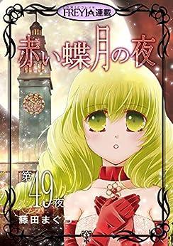 [藤田まぐろ]の赤い蝶月の夜『フレイヤ連載』 49話 (フレイヤコミックス)