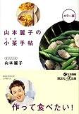 山本麗子の小菜手帖 (講談社+α文庫)