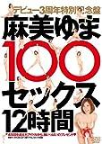 麻美ゆま100セックス12時間 [DVD]