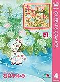 キャリア こぎつね きんのもり 4 (クイーンズコミックスDIGITAL)