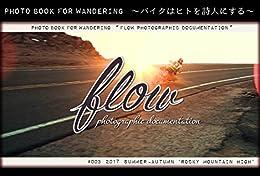 [大谷 広治郎]のflow photographic documentation #3: バイクはヒトを詩人にする (Fortune Garage)