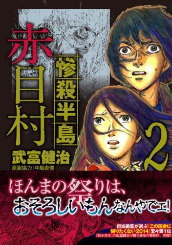 鈴木先生の武富健治「惨殺半島赤目村(2)」2巻では本当に惨殺が起こりまくった‥‥ほんまの祭りは、おそろしいもんなんやでェ!