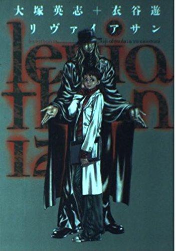 リヴァイアサン 12 (電撃コミックス)の詳細を見る