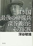 日本国最後の帰還兵 深谷義治とその家族