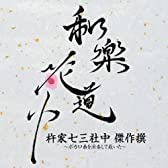 和楽花道中 杵家七三社中 傑作撰~ボカロ曲を演奏して戴いた~  (HQCD)