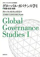 グローバル・ガバナンス学I 理論・歴史・規範 (グローバル・ガバナンス学叢書)