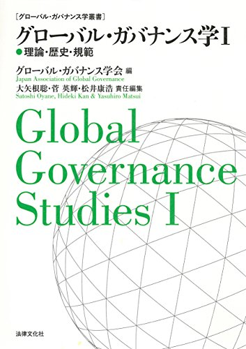 グローバル・ガバナンス学I 理論・歴史・規範 (グローバル・ガバナンス学叢書)の詳細を見る