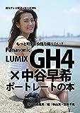 ぼろフォト解決シリーズ096 もっと可愛く女性を撮りたい! Panasonic LUMIX GH4 × 中谷早希 ポートレートの本